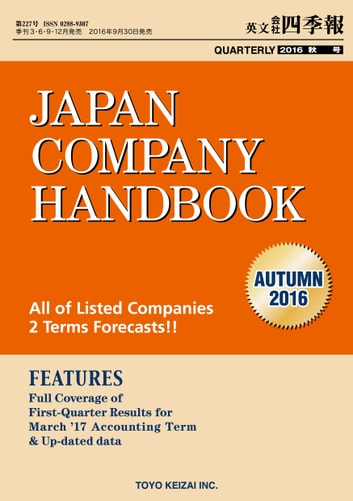 Japan Company Handbook 2016 Autumn (英文会社四季報2016Autumn号) ebook by