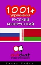 1001+ упражнения русский - Белорусский ebook by Gilad Soffer