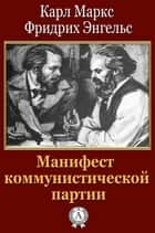 Манифест коммунистической партии ebook by Карл Маркс, Фридрих Энгельс