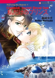 Claimed: Secret Royal Son (Harlequin Comics) - Harlequin Comics ebook by Marion Lennox,Reiko Morisaki