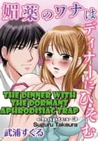 The Dinner with the Dormant Aphrodisiac Trap - Chapter 3 ebook by Suguru Takeura