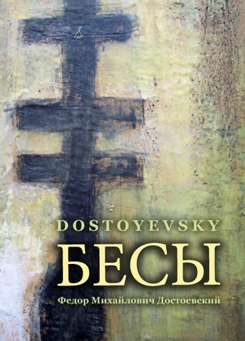 Demons ebook by Fyodor Dostoyevsky