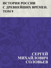 Istorija Rossii s drevnejshikh vremen. Tom 9 ebook by Сергей Михайлович Соловьев