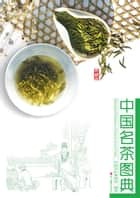 China's Famous Tea: an Illustrated Dictionary ebook by China Tea Museum