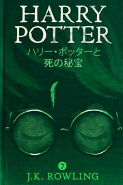 ハリー・ポッターと死の秘宝 - Harry Potter and the Deathly Hallows ebook by J.K. Rowling, Yuko Matsuoka