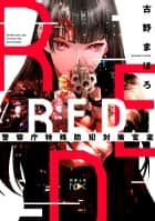 R.E.D. 警察庁特殊防犯対策官室(新潮文庫) ebook by 古野まほろ