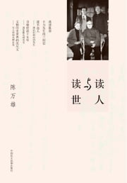 The Understanding of People and Society ebook by Chen Wanxiong