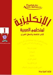 English for Arabic Speakers by Camilia Sadik ebook by Sadik, Camilia