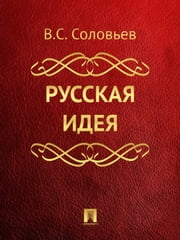 Русская идея ebook by Соловьев В.С.