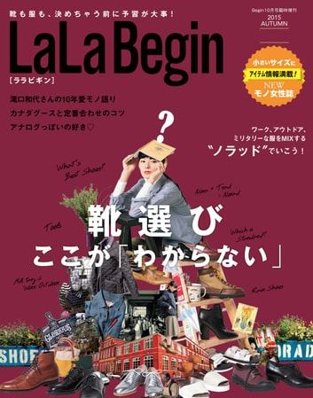 LaLaBegin(ララビギン) 2015 AUTUMN ebook by