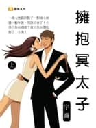 擁抱冥太子 上 (共3冊) ebook by 宇喬