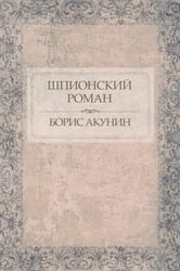 Shpionskij roman: Russian Language ebook by Boris Akunin