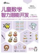Pre-School Children Math Training Middle Class 2 ebook by He Qiuguang