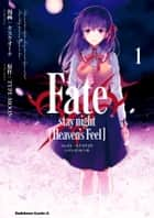 Fate/stay night [Heaven's Feel](1) 電子書籍 by タスクオーナ, TYPE-MOON