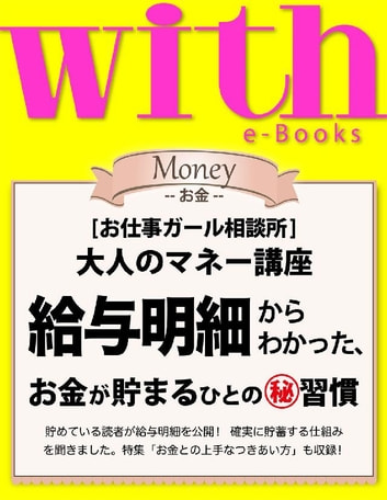 with e-Books 給与明細からわかった、お金が貯まるひとのマル秘習慣 ebook by with編集部