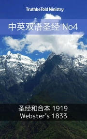 中英双语圣经 No4 - 圣经和合本 1919 - Webster´s 1833 ebook by TruthBeTold Ministry, Joern Andre Halseth, Calvin Mateer