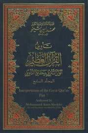 Interpretation of the Great Qur'an- Part 7 | تأويل القرآن العظيم- الجزء السابع ebook by Mohammad Amin Sheikho