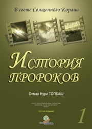 История Пророков -1 ebook by Osman Nuri Topbas
