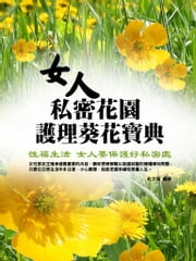 女人私密花園護理葵花寶典 ebook by 俞文瑾
