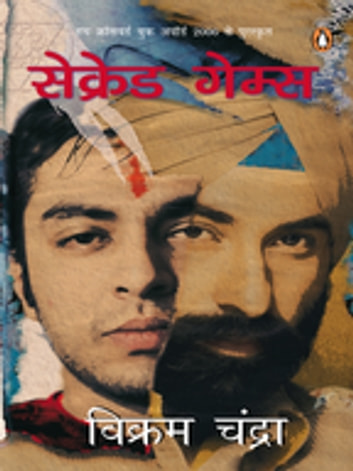 Love And Longing In Bombay By Vikram Chandra Pdf