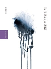 唐宋詞名家論稿 ebook by 葉嘉瑩
