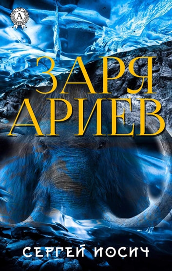 Заря ариев ebook by Сергей Иосич