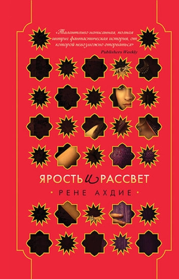 Ярость и рассвет (Jarost' i rassvet) ebook by Рене (Rene) Ахдие (Ahdie)