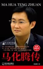 Biography of Pocket Pavilion 4: The Ma Huateng Biography ebook by Ruipeng Shao