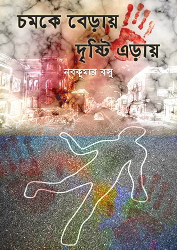 চমকে বেড়ায় দৃষ্টি এড়ায় ebook by নবকুমার বসু