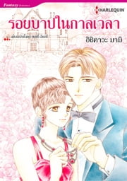 รอยบาปในกาลเวลา - Harlequin Comics ebook by CATHIE L. BAUMGARDENER