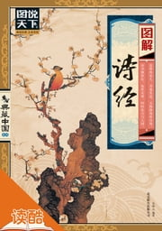 The Illustrated Book of Songs ebook by Wu Feng