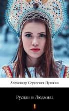 Руслан и Людмила ebook by Александр Сергеевич Пушкин