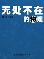 无处不在的物理(人生解密) ebook by Kobo.Web.Store.Products.Fields.ContributorFieldViewModel