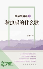 Red Apple Reading Series6 Singing of the Autumn Worms - XinXueTang Digital Edition ebook by Fang Yuan