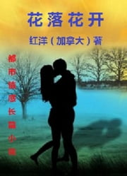 Hua Luo Hua Kai: A Chinese Novel 中文长篇小说: 花落花开 ebook by Hongyang(Canada)/ 红洋(加拿大)