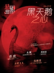 Suspenseful World: Heart of the Black Swan ebook by Jun Cai