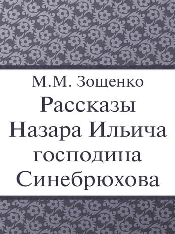 Рассказы Назара Ильича господина Синебрюхова ebook by Зощенко М.М.