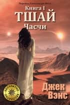 The Chasch (Tschai, Book I) in Russian ~ Часчи (Тшай, книга I) ebook by Jack Vance (Джек Вэнс), Alexander Feht (Александр Фет)