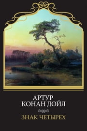 Znak chetyreh: Russian Language ebook by Artur  Konan Dojl