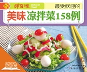 158 Types of the Most Popular And Delicious Vegetable Salad (Ducool High Definition Illustrated Edition) ebook by Hundreds of Fresh Tastes Editorial Committee