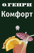 Комфорт ebook by О. Генри