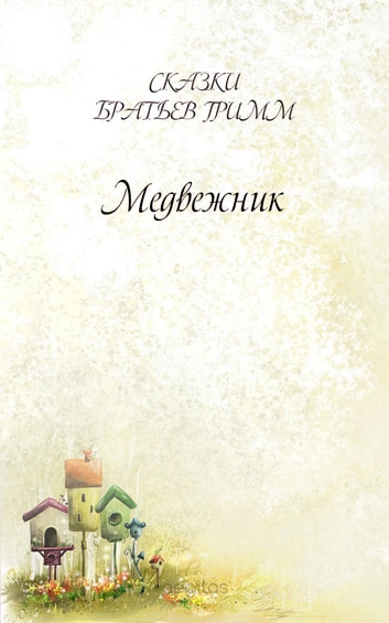 Медвежник ebook by Братья Гримм
