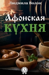 Афонская кухня ebook by Людмила Волок