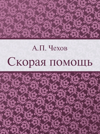 Скорая помощь ebook by Чехов А.П.