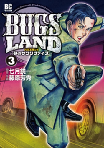 BUGS LAND(3) ebook by 七月鏡一