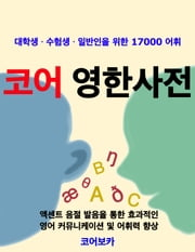 Core English-Korean Dictionary (for Korean) - How to study easily English words for school, tests, business and travel with a smartphone ebook by Taebum Kim