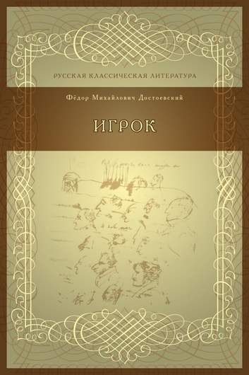 Игрок ebook by Достоевский, Ф.М.