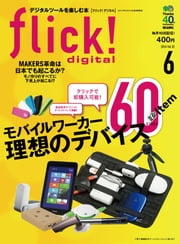 flick! Digital 2014年6月号 vol.32 ebook by flick!digital編集部