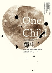 獨生:中國最激進的社會工程實驗 - One Child: The Story of China's Most Radical Experiment 電子書 by 方鳳美 Mei Fong