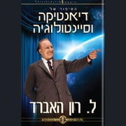 The Story of Dianetics & Scientology (HEBREW) audiobook by L. Ron Hubbard